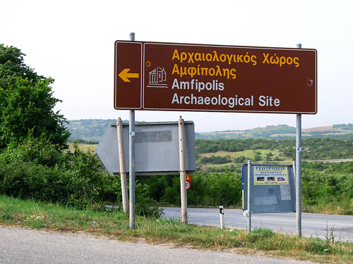 Amphipolis Archaeological Site. Photo by Ferrell Jenkins.