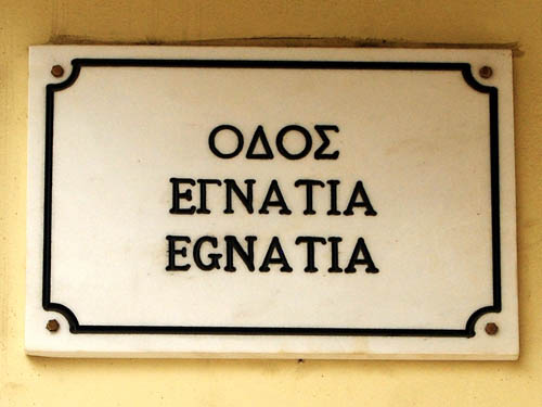Street marker in Thessaloniki. Photo by Ferrell Jenkins.
