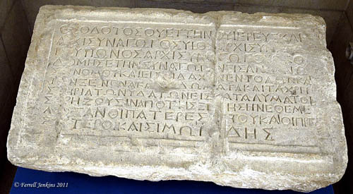 Theodotus Inscription now displayed in the Israel Museum.
