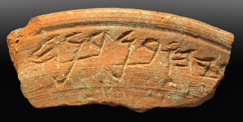"""Pottery sherd of a bowl from the end of the First Temple Period, bearing the inscription """"ryhu bn bnh."""" Photo: Clara Amit, Israel Antiquities Authority."""