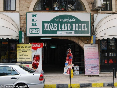 The Moab Land Hotel in Madaba, Jordan. Photo by Ferrell Jenkins.