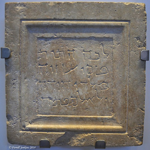 Epitaph of King Uzziah of Judah. Israel Museum. Photo by Ferrell Jenkins.
