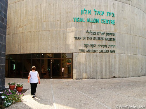 Entrance to the Yigal Allon Center where the Roman boat is displayed. Photo by Ferrell Jenkins.