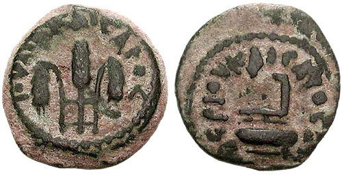 Coin minted by Pilate in A.D. 29.