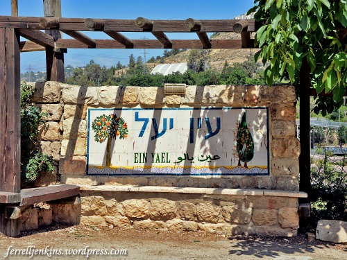 The entrance to Ein Yael, there the spring and pool is located. Photo by Ferrell Jenkins.