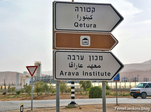 This sign on Highway 90 prominently marks the entrance to the Arava Institute. Photo by Ferrell Jenkins.